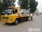 西安24小时大小汽车紧急救援修车补胎丨热线电话丨收费合理