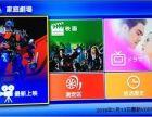服务北京周边的日本高清电视机顶盒,日本电视app下载