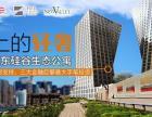 宁波美国移民 美东硅谷生态公寓项目耀世**