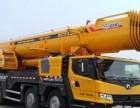 邹平全范围出租8吨至300吨吊车汽车吊起重机租赁