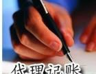 一般纳税人申请税务申报财务咨询代办社保代理记账
