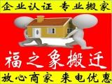 长途搬运,深圳南山长途公司 南山专业长途搬运公司