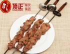 烤羊肉串技术培训多少钱?