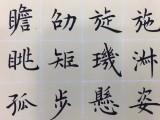 做口碑专业的书法老师硬笔毛笔培训