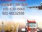 中國香港島到至內地大陸國內深圳廣州國際長途搬家搬場托運公司