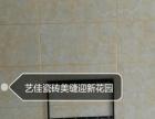 邢台艺佳瓷砖美缝专业施工,墙砖美缝,地板砖美缝