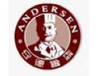 安德鲁森蛋糕 诚邀加盟