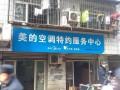项城市小天鹅洗衣机售后维修服务中心电话