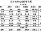 周口浩迪健身私人教练卡转让,附赠价值899年卡