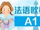 广州白云法语培训专注留学法语培训