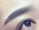 韩式半永久定妆眉眼唇