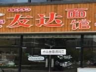 酸菜鱼面馆加盟 友达酸菜鱼面馆加盟费多少