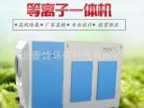 有机废气处理设备 uv光氧 等离子废气净化环保