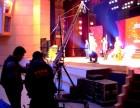 大型庆典活动策划执行 舞台音响灯光