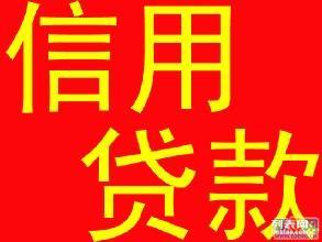 上海零用贷1-5万,当场放款!