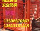 全国通用优质施工梯笼75加强型安全爬梯品质保证安心施工