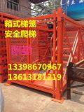 路桥墩坑施工梯笼安全爬梯箱式梯笼