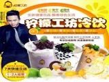 漳州加盟奶茶店公司赠送全套机器免费培训学习技术3天包会