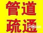 丽水市青田县温溪镇雨污管道疏通清洗