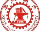 西安交通大学现代远程教育 2018年春季招生简章