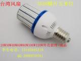 大品牌LED玉米灯 鳍片玉米灯 e40庭院灯灯具外壳配件 欢迎致