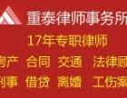 成都离婚律师事务所 成都律师咨询电话 四川重泰律师事务所
