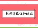 北京教師資格考證培訓,人力資源管理師培訓,社會工作者培訓