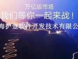 上海护壹代还系统专业开发