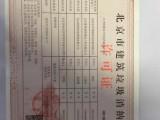 北京中国股市 垃圾圾清运办渣土消纳证公司电话