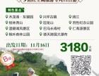 专列 B线:桂林 巴马 百色 靖西夕阳红卧铺空调专列12日游
