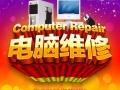 电脑专业维修(上门快速服务)满意收费