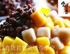 福州在哪里学鲜芋仙港式甜品培训、饮品、西点、烘培培训