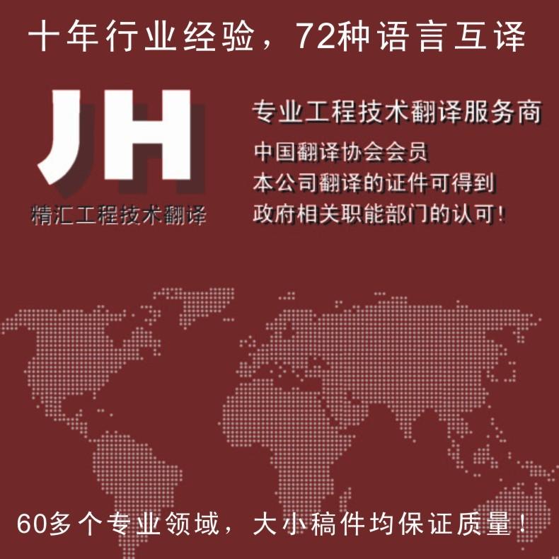 苏州翻译公司哪家好精汇工程技术资料翻译公司