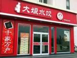 杭州大娘水饺加盟 大娘水饺加盟费