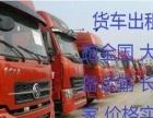 4.2至17.5米货车出租 货车拉货 跑全国