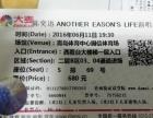 6月11日陈奕迅青岛演唱会门票折价转让