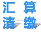 广州审计报告广州汇算清缴报告