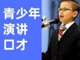 重庆青少年演讲技巧培训 当众说话培训 口才艺术班