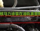 【核马力,省油增强动】加盟/加盟费用/项目详情