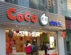 coco加盟 COCO都可茶饮 10-20万元