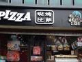 大学生合伙创业开一家披头士手握披萨加盟店仅需万元