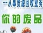 梅州高价回收电缆,电线,铜线,不锈钢等金属回收