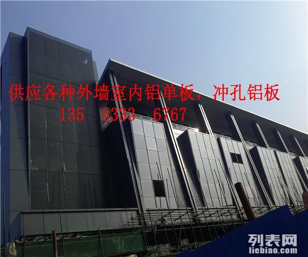 外墙奥迪冲孔铝单板,2.0氟碳铝板 3.0氟碳铝单板