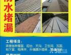 天宁区防水公司物业承包防水低价