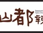 仙都辣酱鸭加盟总部全程扶持开业