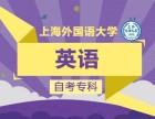 上海长宁成人本科学历,211/985名校学历