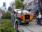 上海卢湾区中山南一路高压清洗管道 清洗化粪池/污水池服务优
