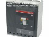 T7S1600 R1600ABB断路器现货