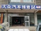 天津众鑫汽车维修厂专业维修保养各类车型,价格优惠,专业服务
