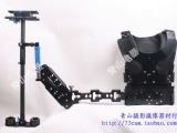 red star斯坦尼康背心/手持两用稳定器适合DC单反DV摄像